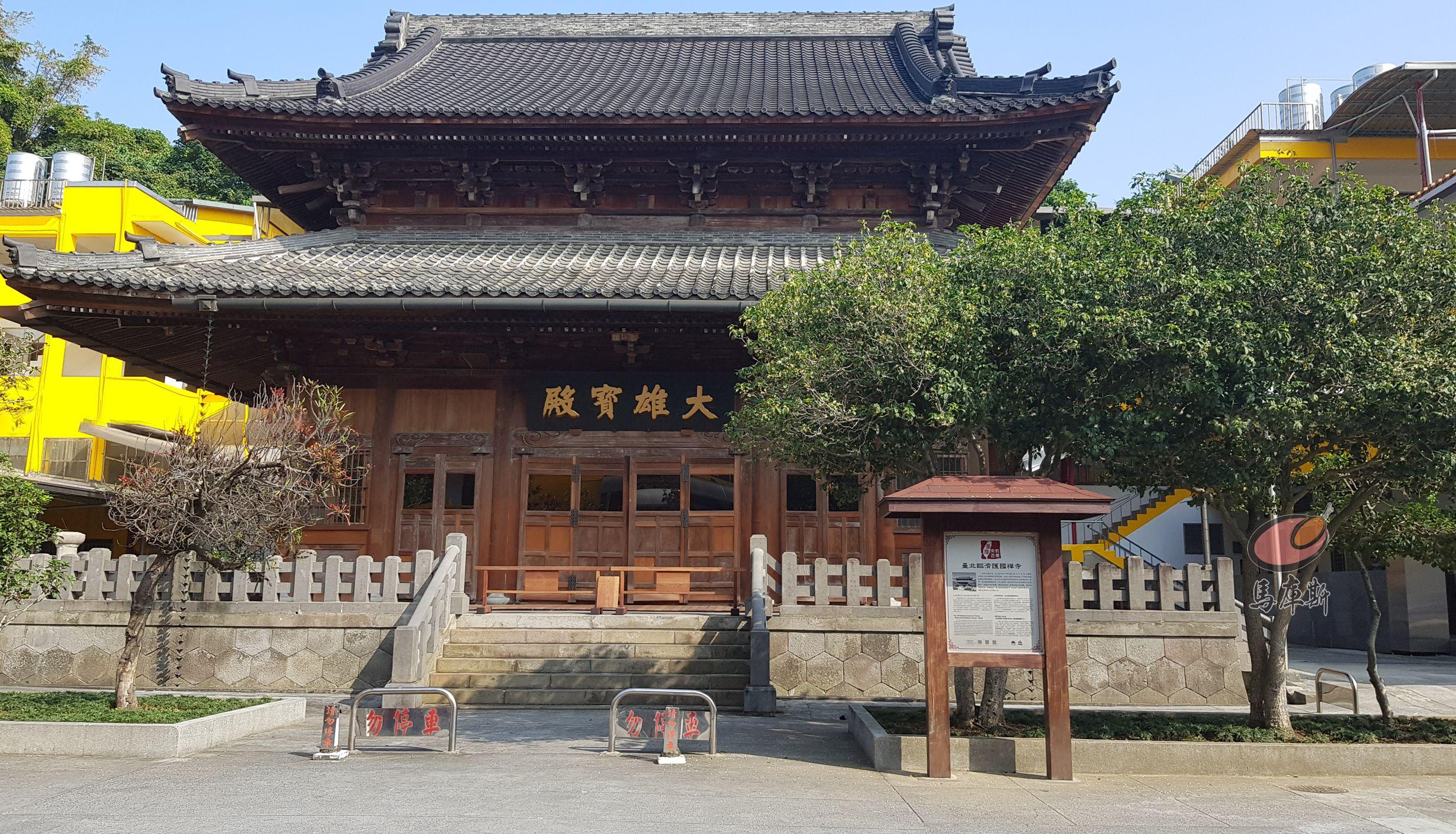 玩樂嚮導 - 台北圓山臨濟護國禪寺